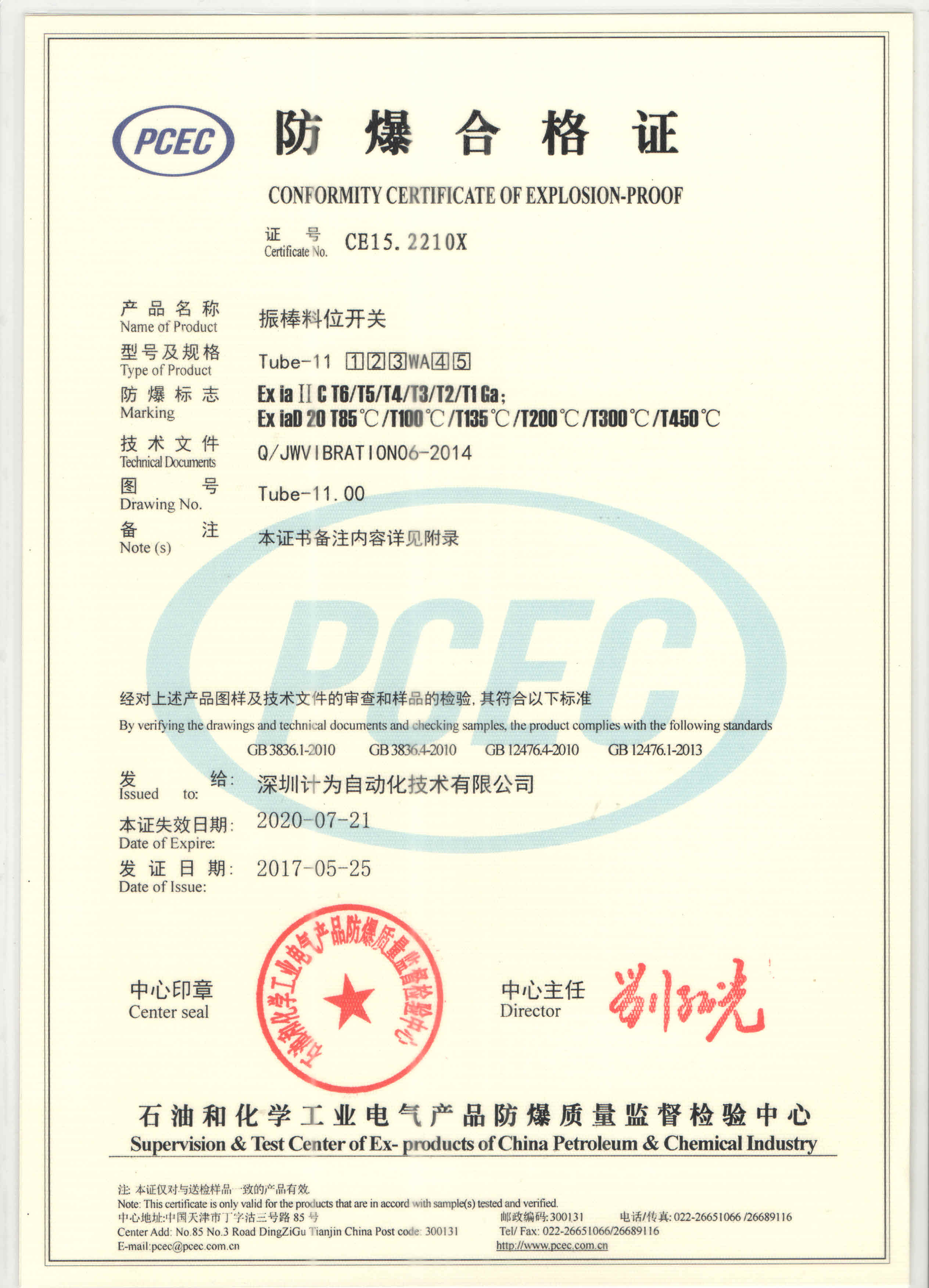 Dust Intrinsic-Safe Certification of Tube-11 Vibrating Rod Level Switch