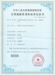 Computer Software Copyright Registration Certificate-Ultrasonic Level Transmitter